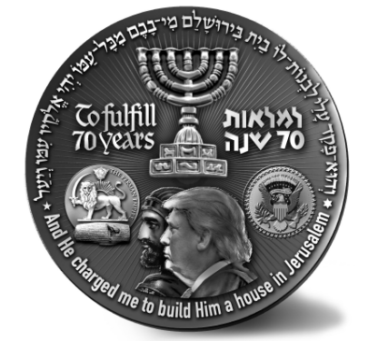 USA SHIP Messianic Used Yeshua Lot of 3 Judaica 3 Coins from Israel